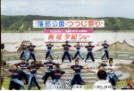 H13.06.03 落部公園つつじ祭